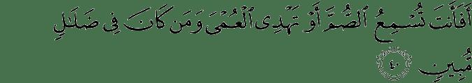 Surat Az-Zukhruf Ayat 40