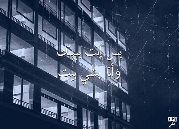 mashrou3 leila shim el yasmine