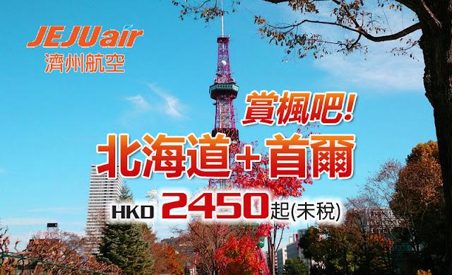 嘩!一次過去【北海道+首爾睇紅葉】HK$2,450起,7至10月出發 - 濟州航空