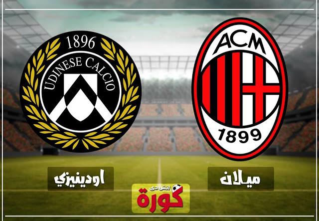 مشاهدة مباراة ميلان وأودينيزي بث مباشر 4-11-2018 الدوري الايطالي