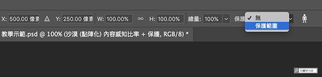 Adobe Photoshop 內容感知比率 - 保護範圍