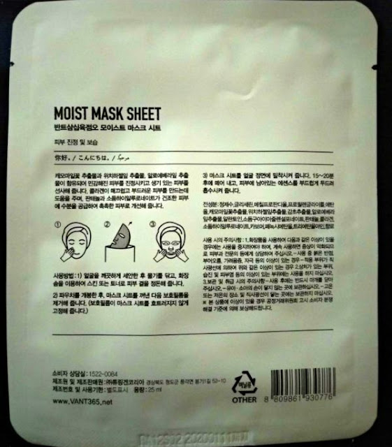 Vant 36.5 Moist Mask Sheet details - Price, Usage & Ingredients