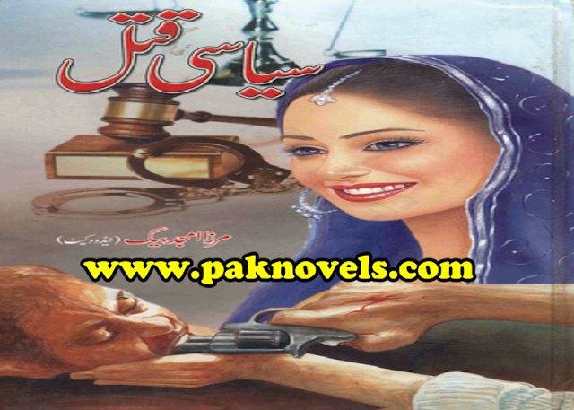 Rooh ul amliyat free download