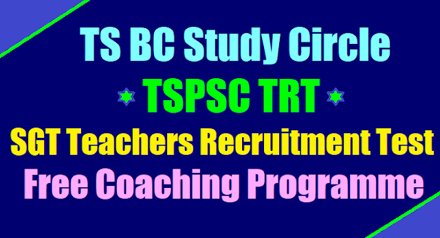 ts bc study circle tspsc trt sgt teachers recruitment test free coaching 2017-2018,free coaching to sgt posts recruitment online application form,hall ticket,selection list results,counselling dates