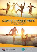 С джапанки на Морe   - Специална селекция и отстъпки от 27 Юни - 3 Юли 2016 в Sport Depot