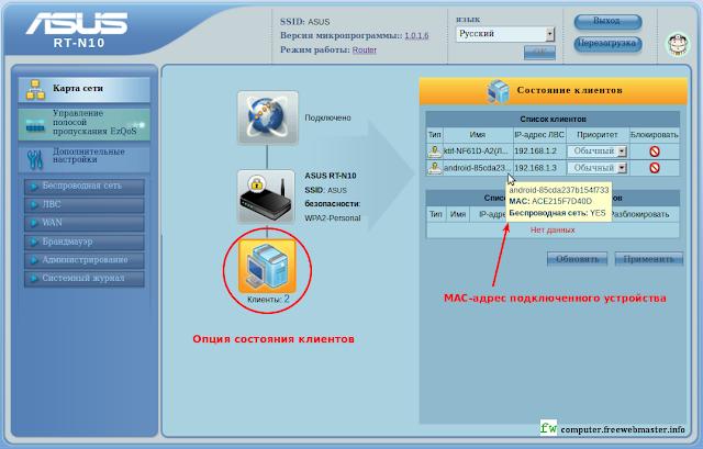 Определение MAC-адреса устройства, подключенного к Wi-Fi сети, с помощью веб-интерфейса роутера Asus RT-N10