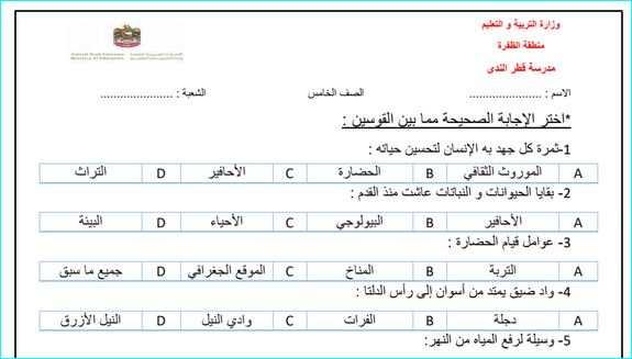 مراجعة اجتماعيات الصف الخامس الفصل الدراسى الاول - مدرسة الامارات