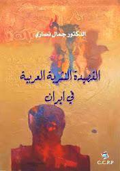 """الناقد والشاعر جمال نصاري يصدر """"القصيدة النثرية العربية في إيران""""،"""