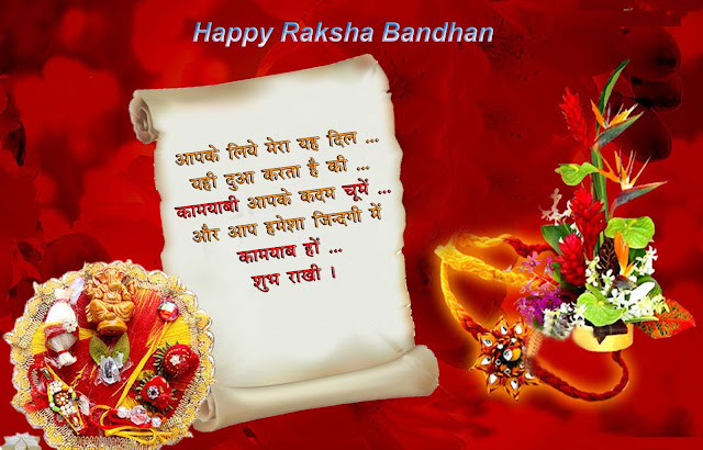 Happy Raksha Bandhan Quotes In Hindi