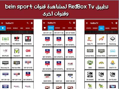 تطبيق RedBox Tv, مشاهدة باقة bein sport, مشاهدة بين سبورت بالمجان, أندرويد, بي ان سبورت الاخبارية, بي ان سبورت 3, bein sport بث مباشر بدون تقطيع