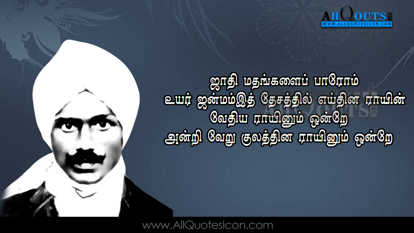 subramaya bharathi quotes in tamil hd pictures life motivational tamil kavithai images