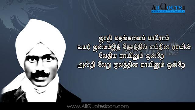 Subramanya-Bharathi-English-quotes-images-inspiration-life-motivation-thoughts-sayings-free