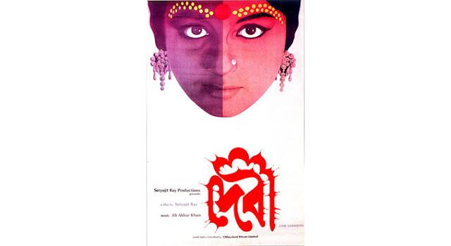"""Film Aesthetics of Devi (1960) Directed By Satyajit Ray_BD Films Info সত্যজিৎ রায় পরিচালিত দেবী চলচ্চিত্রটির কাহিনী প্রভাত কুমার মুখোপাধ্যায়'-এর """"দেবী"""" গল্প থেকে নেয়া। ১৭৯০ এর পটভূমিতে রচিত গল্পটি বড় পর্দায় ফুটে উঠেছে ১৮৬০ এর দশকের প্রেক্ষাপটে। ১৯৬০ সালে নির্মিত চলচ্চিত্রটি সর্বোত্তম বৈশিষ্ট্যপূর্ণ বাংলা ছায়াছবির জন্য রাষ্ট্রপতি রৌপ্য পদক লাভ করে। এছাড়াও ১৯৬২ সালে কান চলচ্চিত্র উৎসবে সর্বোচ্চ পদক পাম দি অরের জন্য মনোনীত হয়। ধর্মান্ধতার পাশাপাশি ধর্ম ও চিন্তার অস্পষ্টতা আর আচ্ছন্নতা, মনস্তাত্তিক টানাপোড়নের মাধ্যমে অসাধারণ এক ট্র্যাজেডির অবতারণা হয়েছে চলচ্চিত্রটিতে। Film Aesthetics of Devi (1960) Directed By Satyajit Ray_BD Films Info সত্যজিৎ রায় পরিচালিত দেবী চলচ্চিত্রটির কাহিনী প্রভাত কুমার মুখোপাধ্যায়'-এর """"দেবী"""" গল্প থেকে নেয়া। ১৭৯০ এর পটভূমিতে রচিত গল্পটি বড় পর্দায় ফুটে উঠেছে ১৮৬০ এর দশকের প্রেক্ষাপটে। ১৯৬০ সালে নির্মিত চলচ্চিত্রটি সর্বোত্তম বৈশিষ্ট্যপূর্ণ বাংলা ছায়াছবির জন্য রাষ্ট্রপতি রৌপ্য পদক লাভ করে। এছাড়াও ১৯৬২ সালে কান চলচ্চিত্র উৎসবে সর্বোচ্চ পদক পাম দি অরের জন্য মনোনীত হয়। ধর্মান্ধতার পাশাপাশি ধর্ম ও চিন্তার অস্পষ্টতা আর আচ্ছন্নতা, মনস্তাত্তিক টানাপোড়নের মাধ্যমে অসাধারণ এক ট্র্যাজেডির অবতারণা হয়েছে চলচ্চিত্রটিতে। Devi (1960) Film Poster, Directed By Satyajit Ray_BD Films Info    দেবী  সত্যজিৎ রায় পরিচালিত দেবী চলচ্চিত্রটির কাহিনী প্রভাত কুমার মুখোপাধ্যায়'-এর """"দেবী"""" গল্প থেকে নেয়া।  ১৭৯০ এর পটভূমিতে রচিত গল্পটি বড় পর্দায় ফুটে উঠেছে ১৮৬০ এর দশকের প্রেক্ষাপটে। ১৯৬০ সালে নির্মিত চলচ্চিত্রটি সর্বোত্তম বৈশিষ্ট্যপূর্ণ বাংলা ছায়াছবির জন্য রাষ্ট্রপতি রৌপ্য পদক লাভ করে। এছাড়াও ১৯৬২ সালে কান চলচ্চিত্র উৎসবে সর্বোচ্চ পদক পাম দি অরের জন্য মনোনীত হয়। ধর্মান্ধতার পাশাপাশি ধর্ম ও চিন্তার অস্পষ্টতা আর আচ্ছন্নতা, মনস্তাত্তিক টানাপোড়নের মাধ্যমে অসাধারণ এক ট্র্যাজেডির অবতারণা হয়েছে চলচ্চিত্রটিতে।     দেবী কাহিনী সংক্ষেপ:-  উনিশ শতকে বাংলার এক গ্রাম চাঁদপুরের জমিদার পরিবারের গৃহবধূ দয়াময়ীকে ঘিরে গল্পের বিস্তার। সে থাকে তার স্বামী উমাপ্রসাদ, উমাপ্রসাদের বাবা কালিকিঙ্কর, বড় ভাই তারাপ্রসাদ ও তার স্ত্রী হরসুন্দরী আর তাদের ছেলে খোকার সাথে একই বাড়ি"""