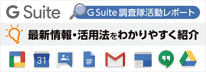 G Suite調査隊活動レポート