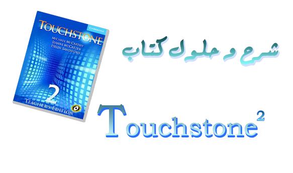 كتاب touchstone 1
