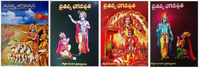 Sundara Chaitanyananda Swamy, Swami Sundara Chaitanyananda, Sundara Chaitanya, Sundara Chaitanya Ashram Hyderabad, Jai Giridhari, Sundara Chaitanya Books.
