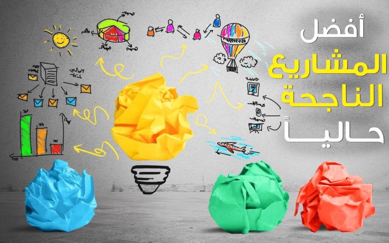 أفضل مشاريع ناجحة فى مصر 2018