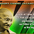 Gandhi Jayanti WhatsApp Facebook Status In Hindi And English
