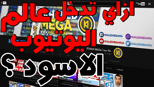 خالد ميجا Khaled MeGa l,dark mode youtube,dark mode youtube android,dark mode youtube app,dark mode youtube chrome,dark mode youtube firefox,dark mode youtube ios,dark mode youtube safari,youtube dark mode android,youtube dark mode chrome,youtube dark mode firefox,youtube dark mode mobile,يوتيوب اسود,يوتيوب الاسود,Dark Mode,YouTube Dark Mode,الوضع الليلي,يوتيوب الليلي,الوضع الليلي في يوتيوب
