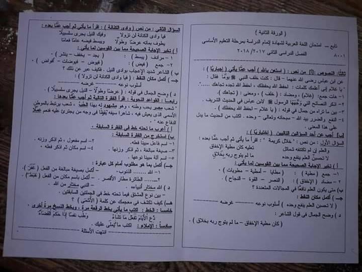 امتحان اللغة العربية محافظة قنا للصف الثالث الاعدادى الترم الثاني 2018