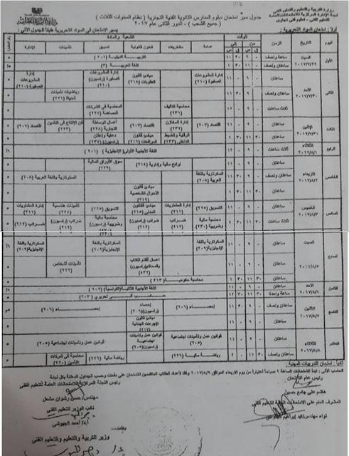 جدول امتحانات الدبلوم التجاري ( نظام السنوات الثلاث ) جميع الشعب الدور الثاني ٢٠١٧
