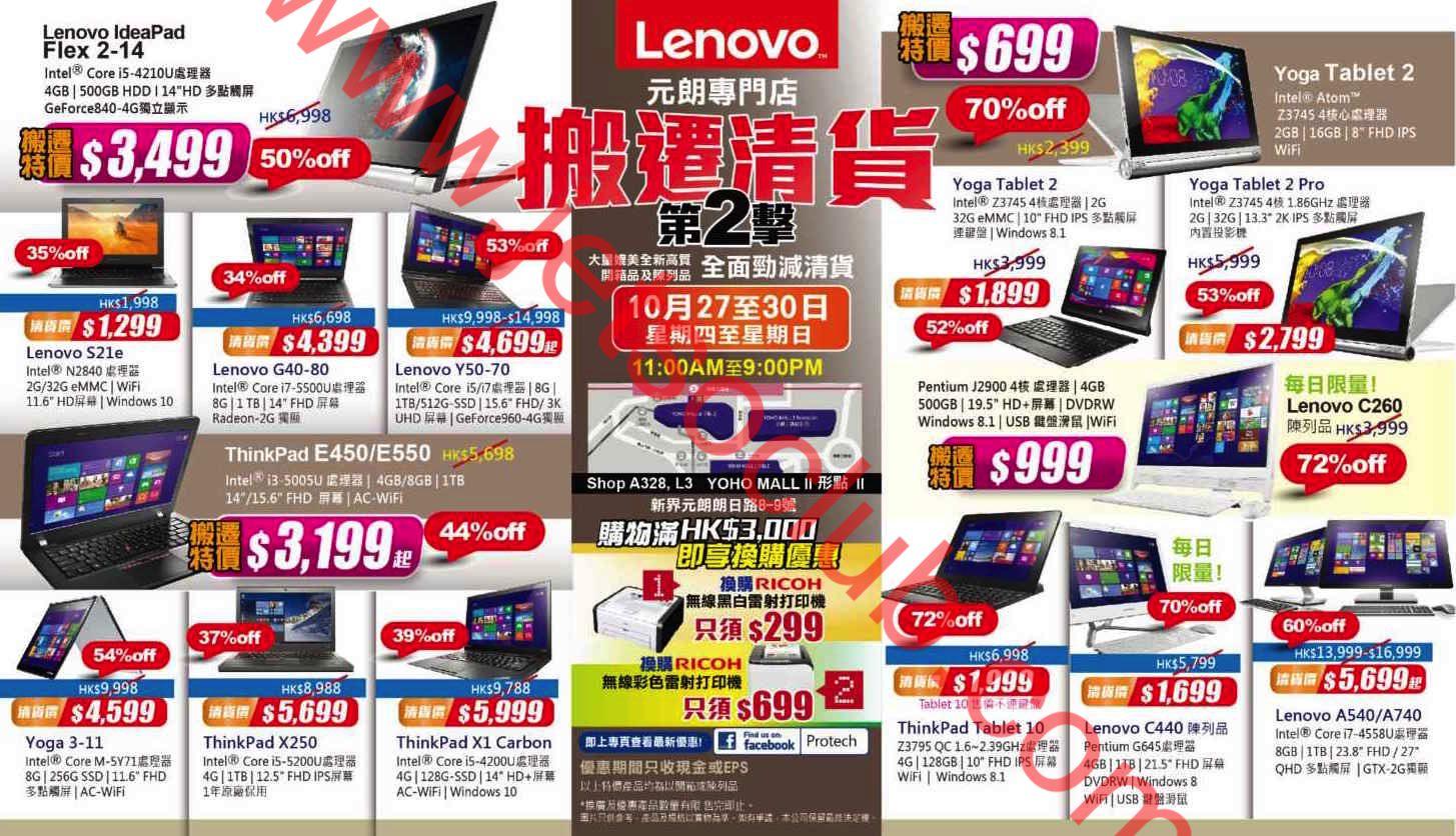 Lenovo:元朗店 搬遷清貨 第2擊(27-30/10) ( Jetso Club 著數俱樂部 )