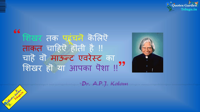 Abdul Kalam Best hindi quotes thoughts messages anmol vachan 700