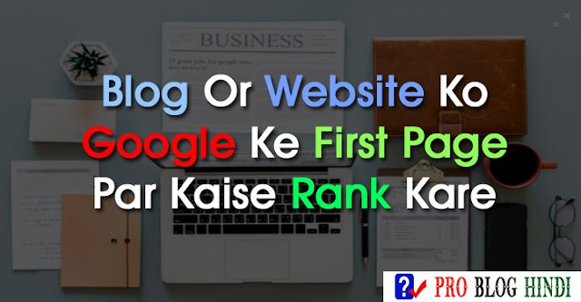 website ko google ke firstpage par rank kaise kare, blog google par fast rank kaise kare,blogging, seo, seo सीखें हिन्दी मे, advance seo techniques in hindi, advance seo training in hindi, seo tutorial in hindi, learn seo in hindi,