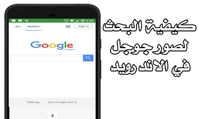 كيفية البحث في صور جوجل باستخدام هاتفك الاندرويد