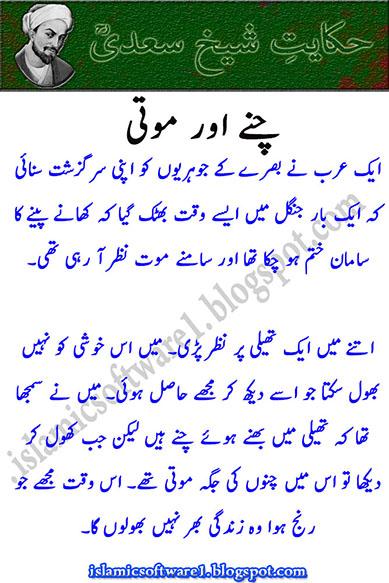 aqwal e zareen by sheikh saadi 2
