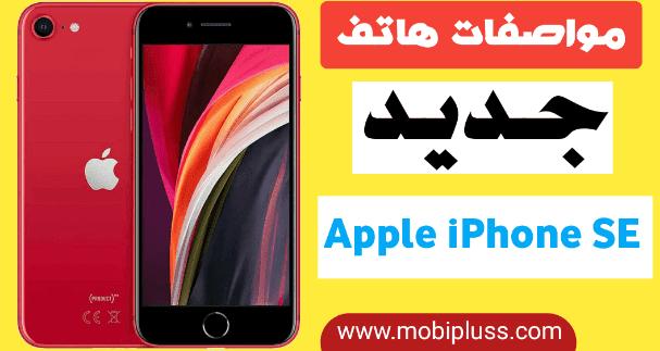 سعر و مواصفات هاتف ايفون  Apple iPhone SE 2020 عيوب و مميزات