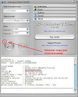 Huawei phone unlock code  Unlocking Huawei Modems
