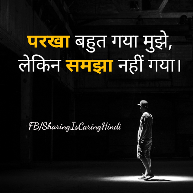 Anonymous Hindi Quotes on Relation, Emotions,