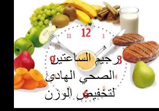 https://www.cookclub1.com/2016/02/quiet-2-hours-diet.html