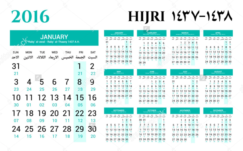 October 2017 arabic calendar