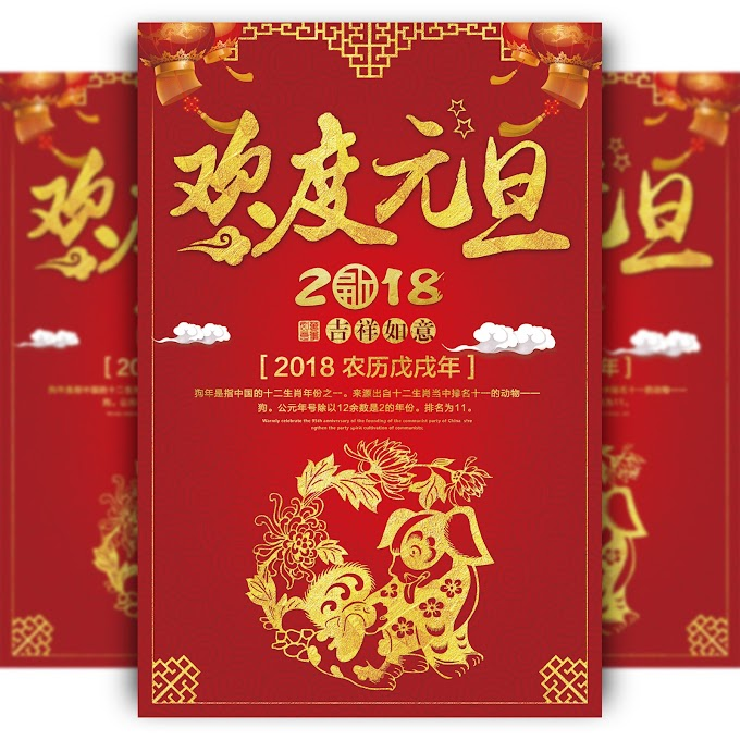 Chinese New Year 2018 New Year's Day celebration poster design free psd