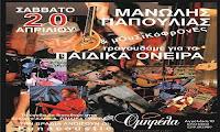 manolis-papoulias-kai-mousikofrones-tragoudoun-gia-ta-paidika-oneira