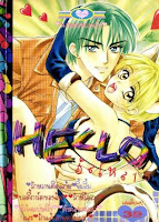 การ์ตูน Hello เล่ม 15