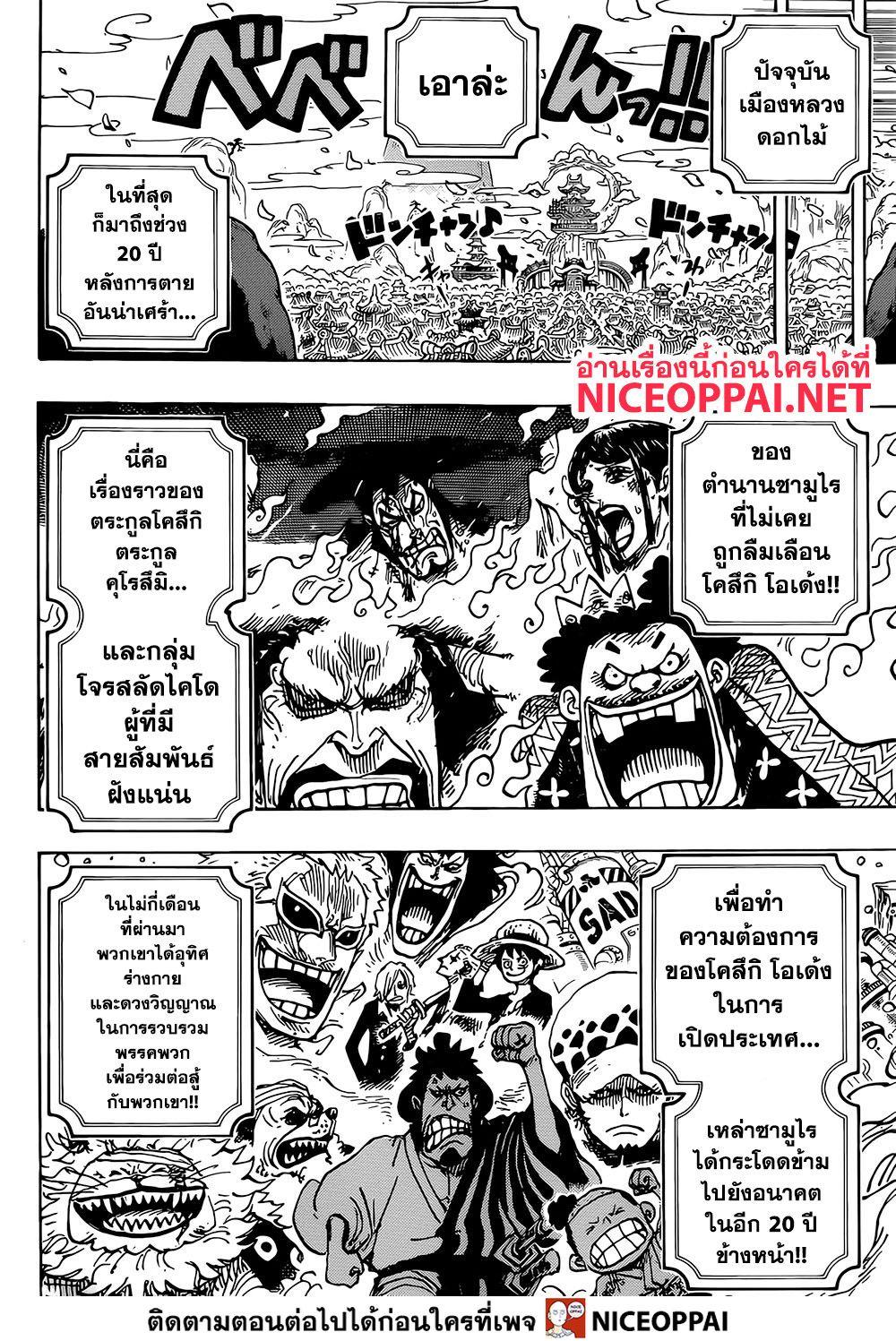 อ่านการ์ตูน One Piece ตอนที่ 974 หน้าที่ 7