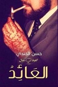 رواية العائد pdf - حسن الجندي