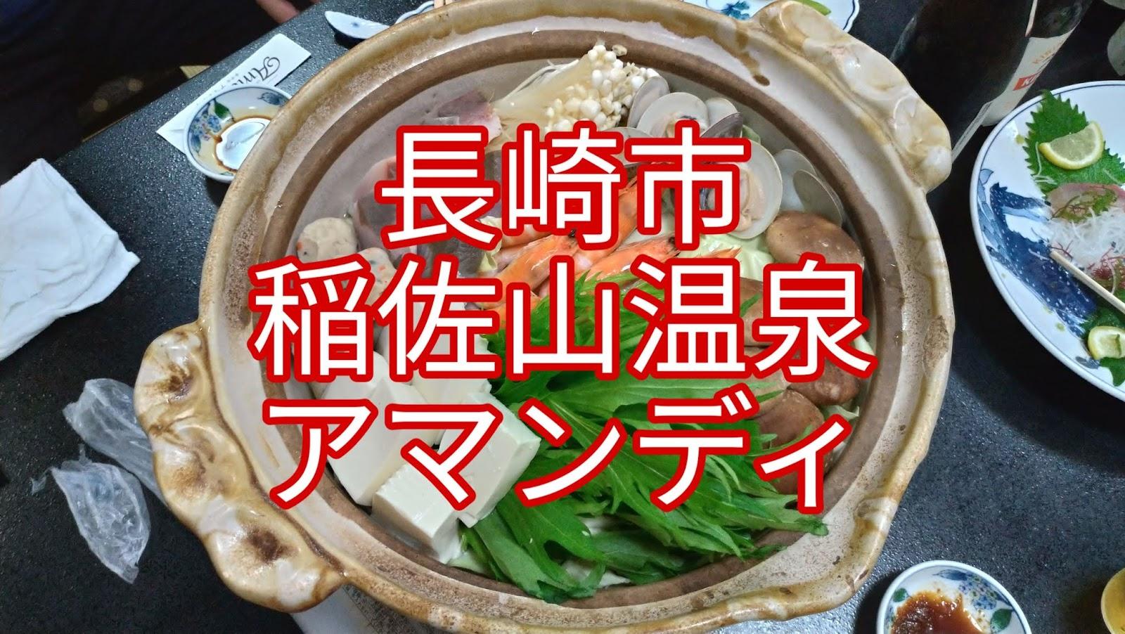 稲佐山温泉アマンディの忘年会プランの感想はこちら!