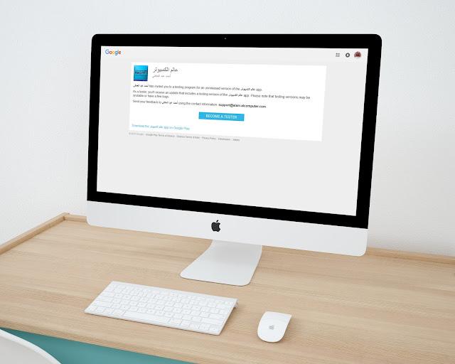 إطلاق البرنامج التجريبي لتطبيق عالم الكمبيوتر علي جوجل بلاي