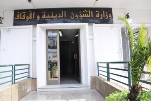 الشؤون الدينية تعتمد قائمة المؤسسات العمومية المؤهلة لإجراء مسابقات التوظيف