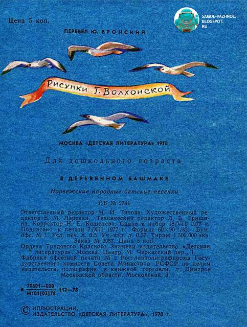 В деревянном башмаке Норвежские народные детские песенки Перевод Ю. Вронский художник Г. Волхонская 1978 1984 год. В деревянном башмаке Норвежские народные детские песенки. В деревянном башмаке книга. В деревянном башмаке читать онлайн. В деревянном башмаке читать. В деревянном башмаке pdf. В деревянном башмаке скан, сканы, версия для печати, распечатать. В деревянном башмаке скачать. В деревянном башмаке книга СССР. В деревянном башмаке советская книга. В деревянном башмаке СССР. В деревянном башмаке книжка-малышка СССР. В деревянном башмаке детская книга СССР. Художник Г. Волхонская иллюстрации СССР детская книга рисунки рис. Г. Волхонской советская старая из детства детские книги В деревянном башмаке 1978 1984 год.