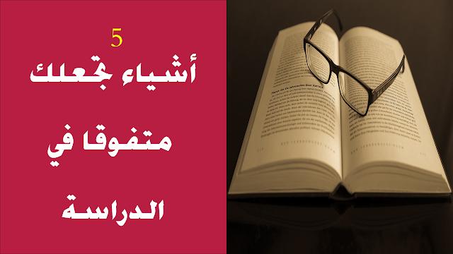 5 أشياء تجعلك متفوقا في الدراسة؟