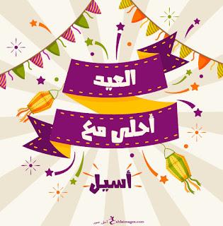 العيد احلى مع اسيل