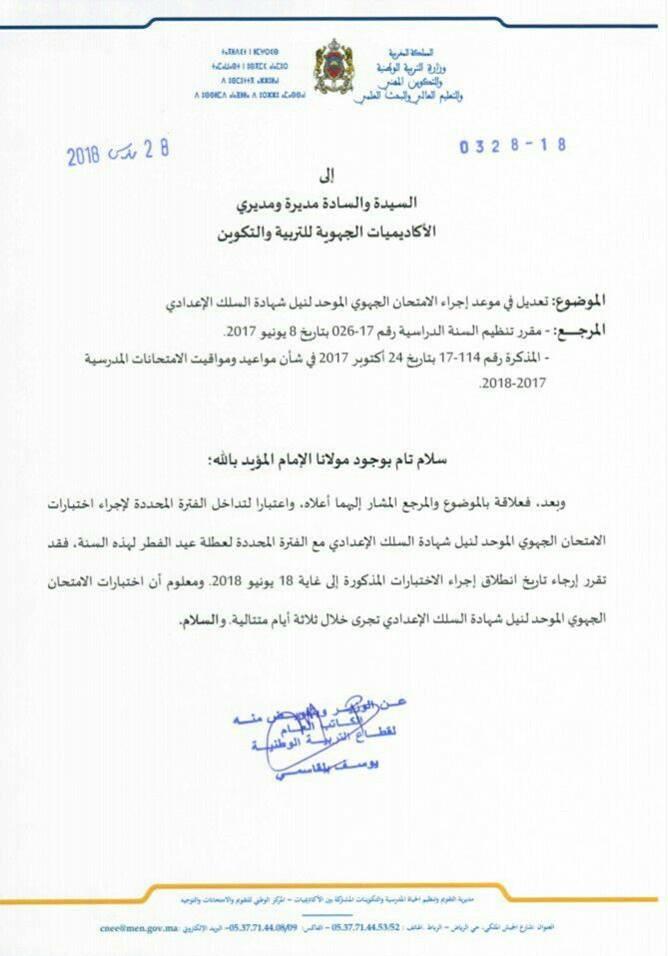 موعد إجراء الامتحان الجهوي للسنة الثالثة إعدادي 2018 حسب التعديل الجديد