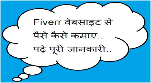 Fiverr Se Paise Kamaye in Hindi
