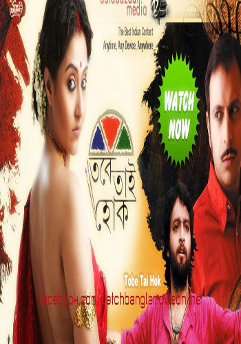 Tabe Tai Hok 2012 Bengali Movie 250MB
