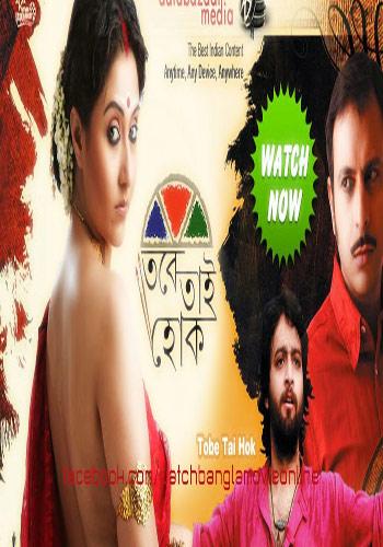 Tabe Tai Hok 2012 Bengali Movie 250MB Poster